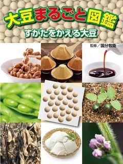 大豆まるごと図鑑表紙.jpg