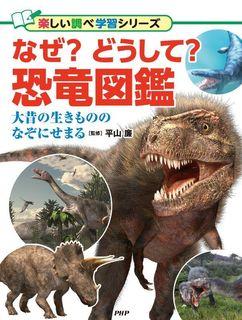恐竜_表紙.jpg